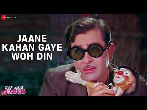 Jane Kahan Gaye Woh Din (जाने कहाँ गए वो दिन) Lyrics- Mera Naam Joker | Mukesh