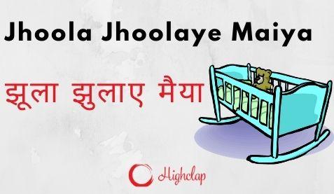 Jhoola Jhoolaye Maiya Lori Lullaby Lyrics