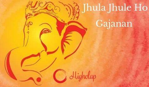 Jhoola Jhoole Ho Gajaanand Lori lyrics