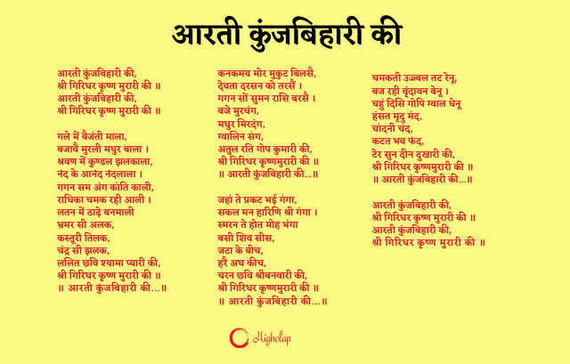 Aarti Kunj Bihari Ki (आरती कुंजबिहारी की)