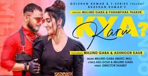 Kya Karu (क्या करूं) Lyrics - Millind Gaba | Ashnoor Kaur