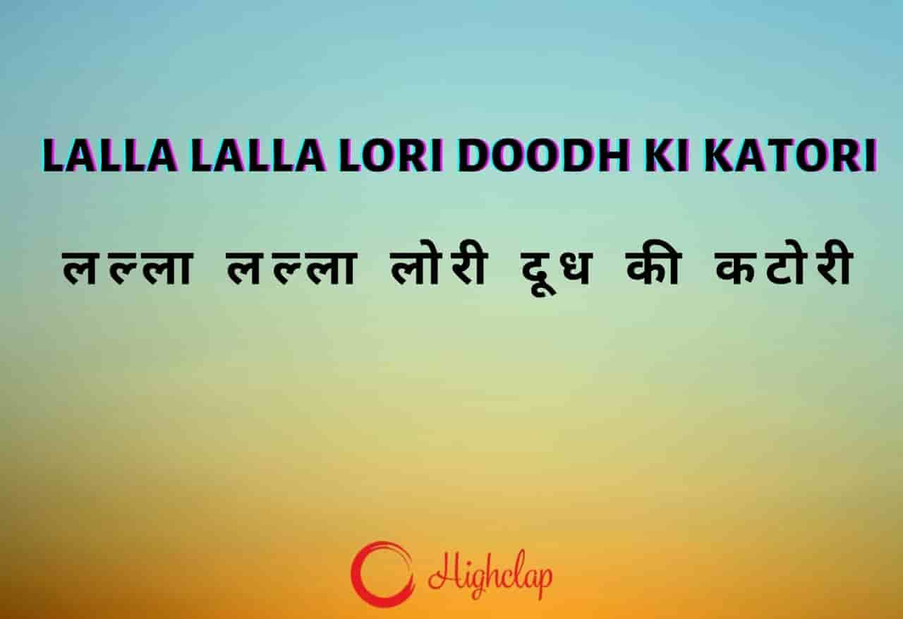 Lalla Lalla Lori Doodh Ki Katori (लल्ला लल्ला लोरी दूध की कटोरी) Lyrics- Mukti    Lata Mangeshkar, Mukesh