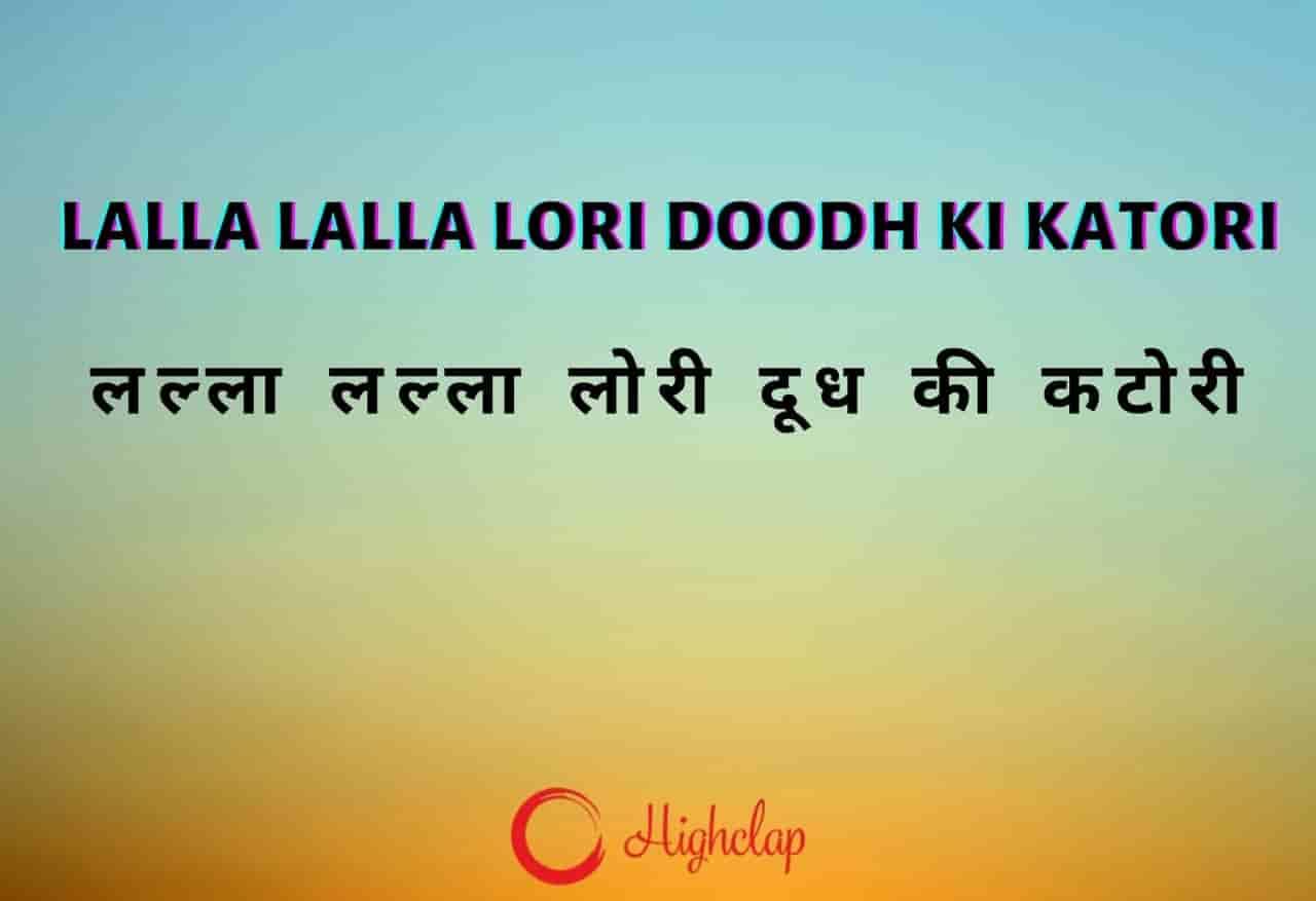 Lalla Lalla Lori Doodh Ki Katori Lori Lullaby Lyrics