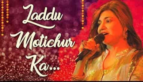 Laddu Motichur Ka (लड्डू मोतीचूर का) Lyrics- Hote Hote Pyaar Ho Gaya | Poornima, Alka Yagnik