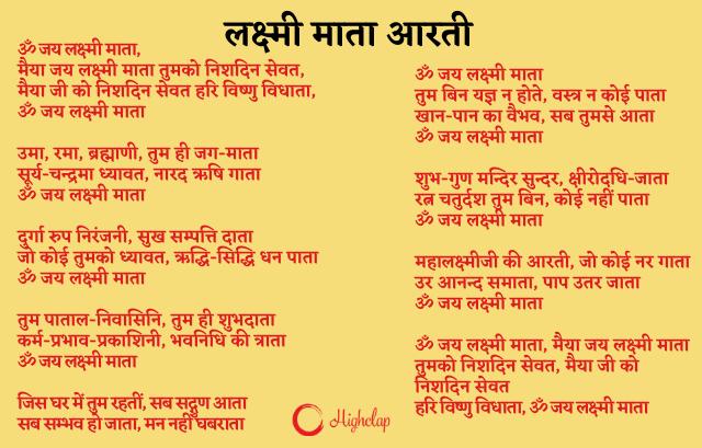 Lakshmi Mata Aarti (लक्ष्मी माता आरती)
