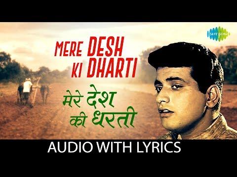 Mere Desh Ki Dharti (मेरे देश की धरती) Lyrics- Upkar | Mahendra Kapoor