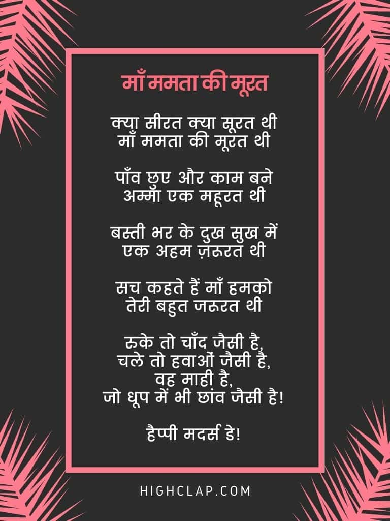 माँ ममता की मूरत Poem - Mothers Day
