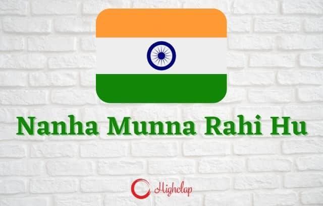 Nanha Munna Rahi Hu (नन्हा मुन्ना राही हूँ) Lyrics- Son Of India | Shanti Mathur