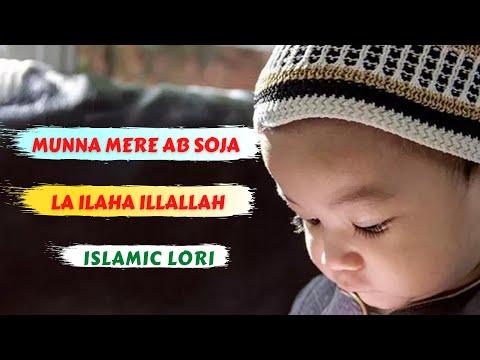 Munne Mere Ab Soja La Ilaha Illallah (मुन्ने मेरे अब सोजा ला इलाहा इल्लाल्लाह) Islamic Lori