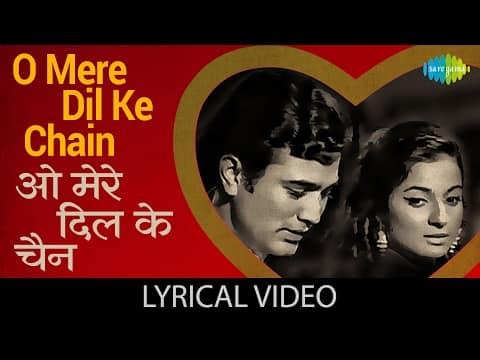 O Mere Dil Ke Chain (ओ मेरे दिल के चैन) Lyrics- Mere Jeevan Saathi | Kishor Kumar