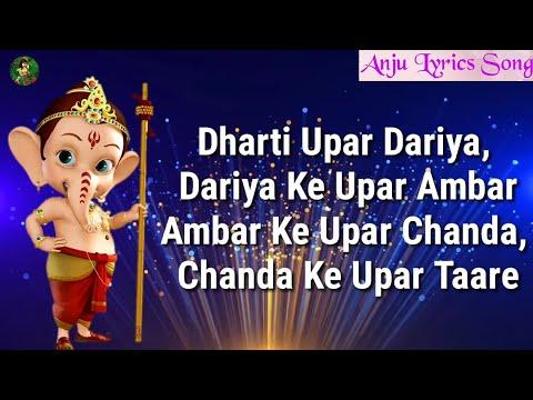 O' My Friend Ganesha (ओ माय फ्रेंड गणेशा) Lyrics- My Friend Ganesha | Shravan Suresh