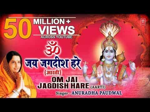 Om jai jagadish hare (ॐ जय जगदीश हरे) Lyrics | Anuradha Paudwal