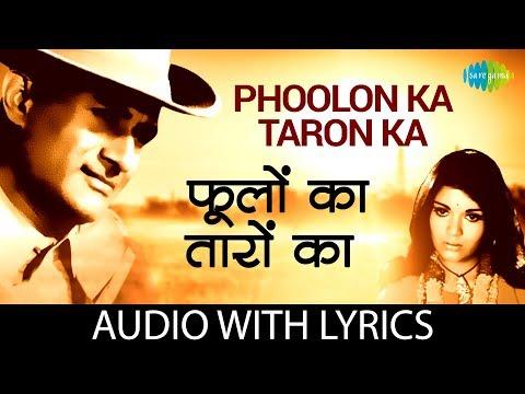 Phoolon Ka Taron Ka Sabka Kehna Hai ( का तारों का सबका कहना है) Lyrics- Hare Rama Hare Krishna | Lata Mangeshkar, Kishore Kumar