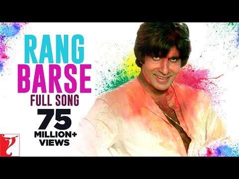 Rang Barse Bheege Chunarwali (रंग बरसे भीगे चुनरवाली) Lyrics- Silsila | Amitabh Bachchan