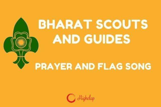 भारत स्काउट एवं गाइड प्रार्थना व झंडा गीत| Bharat Scouts & Guides Prayer And Flag Song
