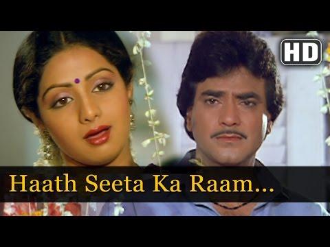 Haat Sita Ka Ram Ko Diya (हाथ सीता का राम को दिया) Lyrics- Ghar Sansar   Anuradha Paudwal