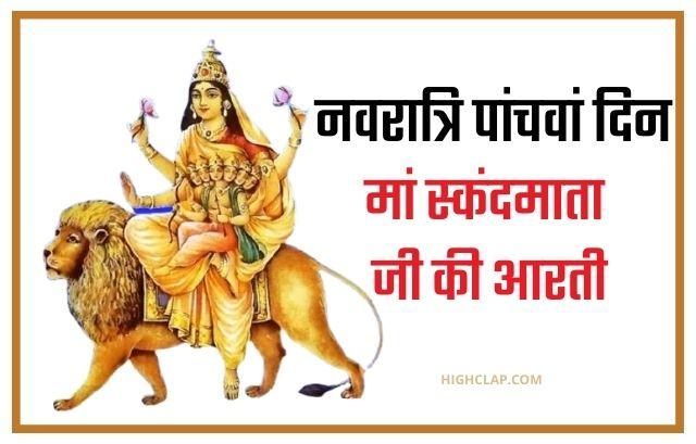 नवरात्रि का पांचवां दिन - Skand Mata Aarti   स्कंद माता की आरती