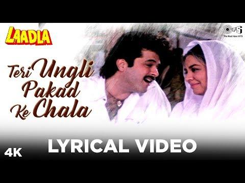 Teri Ungli Pakad Ke Chala  (तेरी उंगली पकड़ के चला ) Lyrics- Laadla | Udit Narayan, Jyotsna Hardikar
