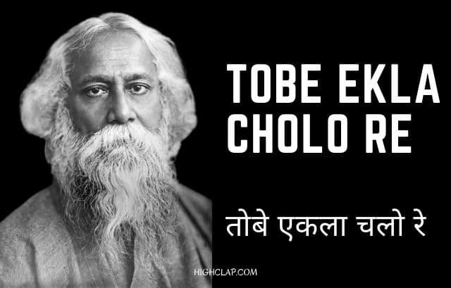 Tobe Ekla Cholo Re (तोबे एकला चलो रे) Lyrics-