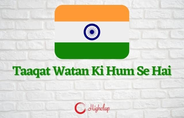 Taaqat Watan Ki Hum Se Hai (ताकत वतन की हमसे है) Lyrics- Prem Pujari | Mohammed Rafi, Manna Dey
