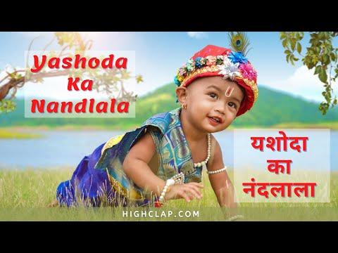 Yashoda ka Nandlala (यशोदा का नंदलाला) Lyrics- Sanjog Krishna Bhajan
