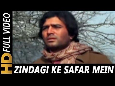 Zindagi Ke Safar Mein Guzar Jaate Hain (ज़िन्दगी के सफ़र में गुज़र जाते हैं) Lyrics- Aap Ki Kasam | Kishor Kumar